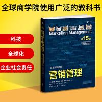 现货正版 营销管理第15版 第十五版 彩色版 菲利普科特勒 移动互联网时代的营销圣经 微商市场营销管理书籍 消费者行为