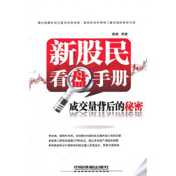 新股民看盘手册:成交量背后的秘密