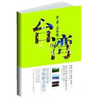 恋・恋・未知地・台湾――一个80后女生的台湾疗伤之旅