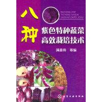 八种紫色特种蔬菜高效栽培技术