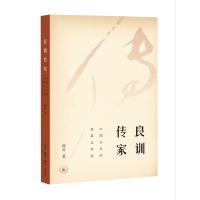 """良训传家 (本书荣获2018第13届""""文津图书奖"""")"""