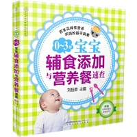 【RT4】0-3岁宝宝辅食添加与营养餐速查:20多道促泌乳食物,50多道提高母乳质量的食谱,300多道宝宝辅食与营养餐