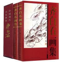 齐白石画集(上下册 2卷精装本) 天津人民美术 定价390