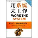 用系统来工作:更少工作、更多获得的简单机制 [Work the System:The Simple Mechanics
