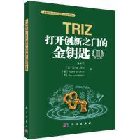 TRIZ-打开创新之门的金钥匙Ⅱ 2 国际TRIZ协会二级认证培训教材 孙永伟 管理类书籍理科院校师生作为学习参考书 科