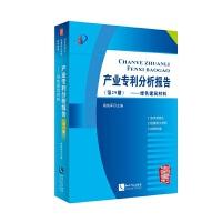 产业专利分析报告(第29册)