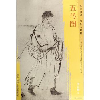 东方画谱·宋代人物画菁华高清摹本·五马图