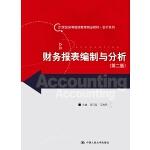 财务报表编制与分析(第二版)(21世纪高等继续教育精品教材・会计系列)