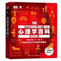 DK成人科普心理学百科(典藏版)(全彩)