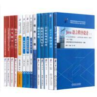 自考教材 计算机及应用(独立本科段)01B0801 全套14本 中国近现代史纲要 自考3709 马克思主义基本原理概论