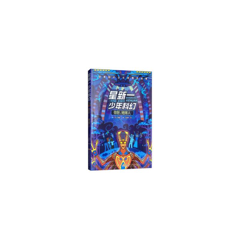 正版-ABB-日本科幻之父经典作品集:星新一少年科幻·你好,地球人 9787539798370 安徽少年儿童出版社  知礼图书专营店 【正版图书】自19年3月22日起本店铺全面采用电子发票,请自觉留好税号+抬头+邮箱