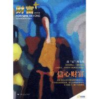 【二手旧书9成新】信心财富9787208087194华安基金管理有限公司上海人民出版社