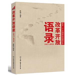 改革开放语录(35年时代语录大盘点,当代中国政治一点通)