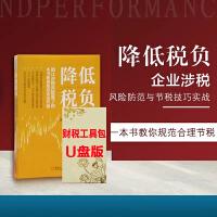 正版 降低税负 企业涉税风险防范与节税技巧实战+财务系统工具包U盘版 马昌尧 机械工业出版社