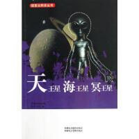 正版书籍 9787546929439 探索太阳系丛书-天王星、海王星 、冥王星(1版1次) 张俊红 暂无