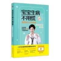 封面有磨痕-SL-宝宝生病不用慌 9787506094313 东方出版社 知礼图书专营店