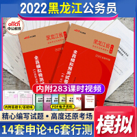 中公2021黑龙江省公务员考试题库套题全镇模拟预测试卷 行测申论 2021黑龙江省考公务员考试书申论行政能力测验全镇模拟