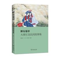 野有蔓草――大理石龙民间故事集