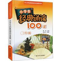 小学生经典诵读100课 3年级 小学数学单元测试 俞东江 新华正版