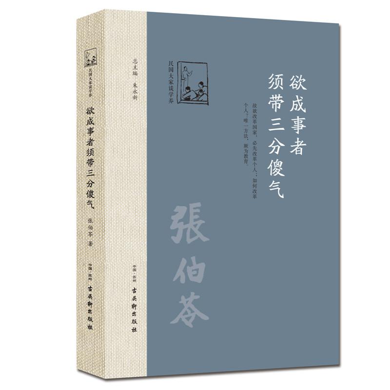 """欲成事者,须带三分傻气 南开大学创始人、""""中国奥运*人""""张伯苓的独家教育心得,图文并茂,呈现一段别样、生动的南开教育史。"""