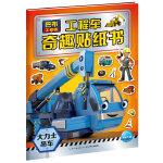 巴布工程师・工程车奇趣贴纸书:大力士吊车