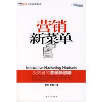 营销新菜单 袁岳,张军 9787801839640 航空工业出版社