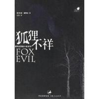 狐狸不祥-渥特丝 罪案小说系列 (英)渥特丝 任慧 上海人民出版社