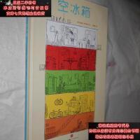 【二手旧书9成新】博洛尼亚获奖作品 空冰箱 [法]加埃唐多雷米 著 绘本9787508666327