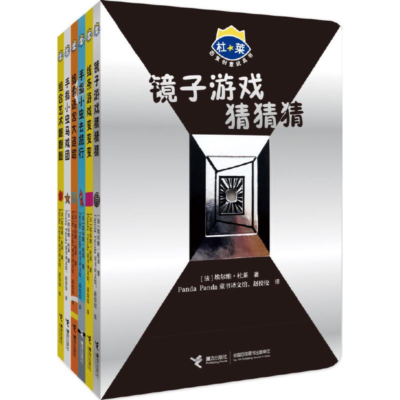 """杜莱百变创意玩具书(第四辑,套装6册) 欧洲创意大师杜莱给孩子的想象力培养书,玩具书中的""""乐高"""",百变玩法,让宝宝玩出想象力、创造力、逻辑力和艺术力。"""