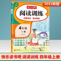 阅读训练四年级上册彩绘版2021新版快乐读书吧