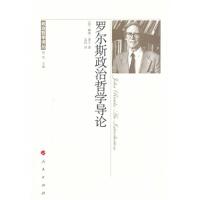 【人民出版社】 罗尔斯政治哲学导论―政治哲学译丛