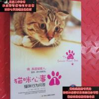【二手旧书9成新】猫咪心事:猫咪行为问答 [美]雅顿・摩尔9787515804668