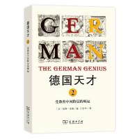 德国天才2:受教育中间阶层的崛起 [英]彼得・沃森 著,王志华 译 商务印书馆