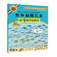 封面有磨痕 炸鱼从哪儿来 9787555101284 (法)安娜-索菲・伯曼,(法)查理・杜德特尔 绘,林苑 广西科学