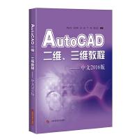 AutoCAD二维、三维教程――中文2016版