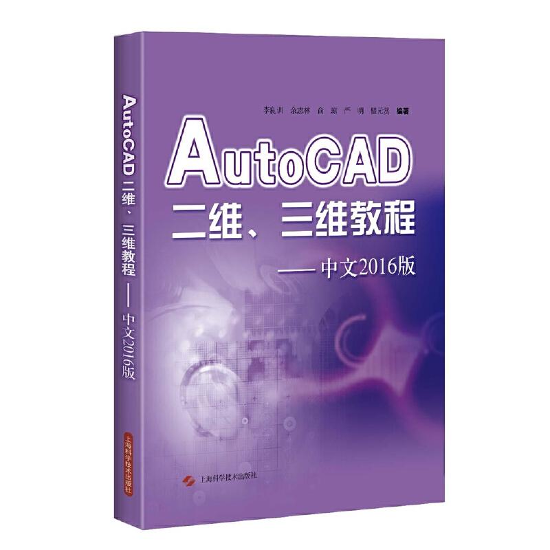 AutoCAD二维、三维教程——中文2016版 计算机绘图软件的经典教材