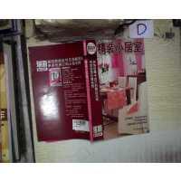 [旧书二手9成新la]瑞丽家居系列:精装小居室 。 /北京《瑞丽》杂志社 译 中国轻工业出版社