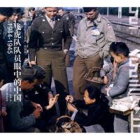 【二手旧书九成新】飞虎队员眼中的中国(1944年-1945年) (美)拉森,(美)迪柏 摄 9787545204995