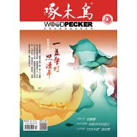 啄木鸟2021年4期 期刊杂志