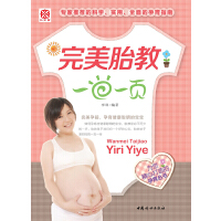 完美胎教一日一页(280天孕期每日胎教细节,开启宝宝智慧和健康的金钥匙)