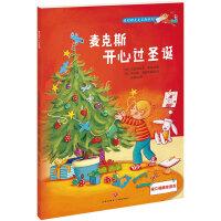 麦克斯开心过圣诞(3-6儿童必备社会认知故事书)