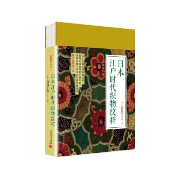 99博物艺术志:日本江户时代织物纹样 五十余幅日本江户时代服饰装饰纹样,展现出动植物的千姿百态