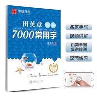 华夏万卷字帖 田英章楷书7000常用字(全新升级版,附300个视频教程 500个常用繁体字)