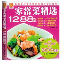 家常菜精选1288例:现代人(中餐厅店长赵薇也在看的菜谱书。畅销10年,获国际美食图书大赛简易操作大奖、全国畅销菜谱书