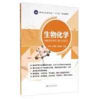 全新正版 生物化学 王栋��,曾强贵,石瑜 江苏大学出版社 9787568400718缘为书来图书专营店
