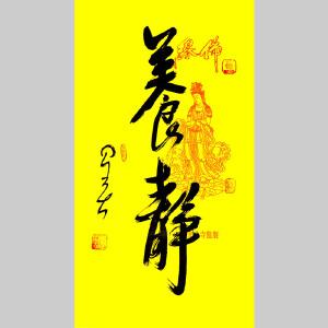 全国政协委员,著名佛教大师,佛光寺第一二三任住持星云(养静)30