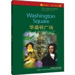 书虫・牛津英汉双语读物:华盛顿广场(4级上 适合高一、高二年级)