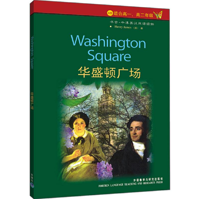 华盛顿广场(第4级上.适合高一.高二)(书虫.牛津英汉双语读物)——家喻户晓的英语读物品牌,销量超6000万册