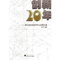 创新二十年――浙江省企业技术中心发展之路