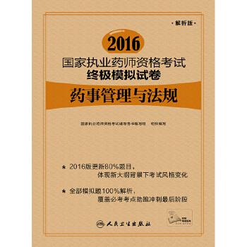 2016执业药师考试用书国家执业药师资格考试终极模拟试卷(解析版) 药事管理与法规